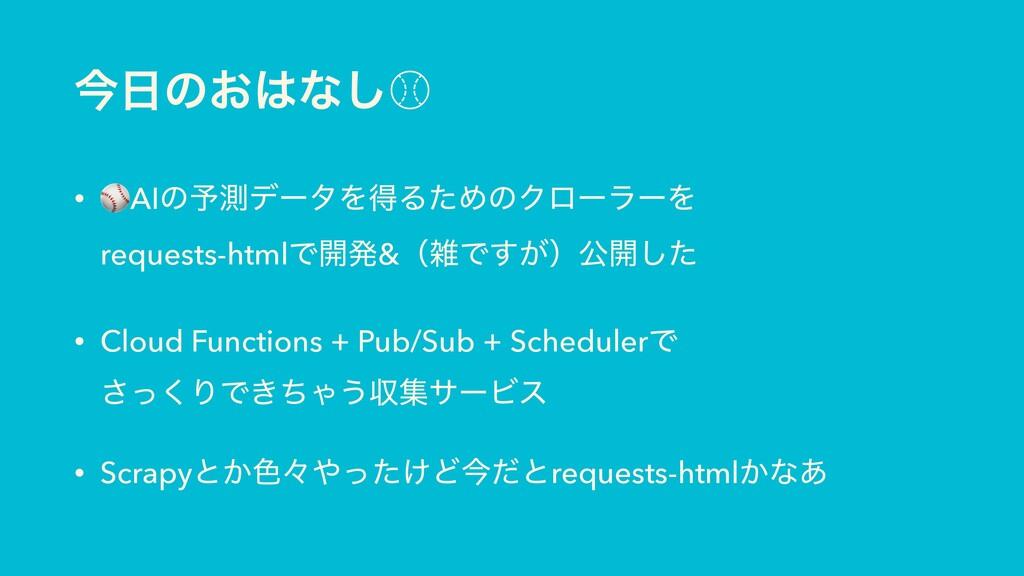 ࠓͷ͓ͳ͠⽁ • ⚾AIͷ༧ଌσʔλΛಘΔͨΊͷΫϩʔϥʔΛ  requests-htm...