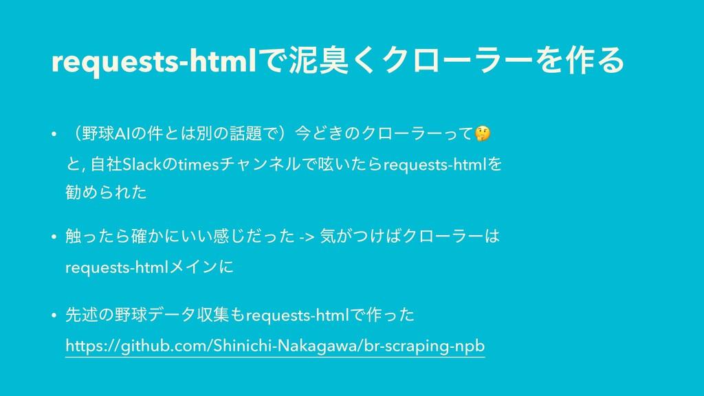 requests-htmlͰటष͘ΫϩʔϥʔΛ࡞Δ • ʢٿAIͷ݅ͱผͷͰʣࠓͲ͖ͷ...