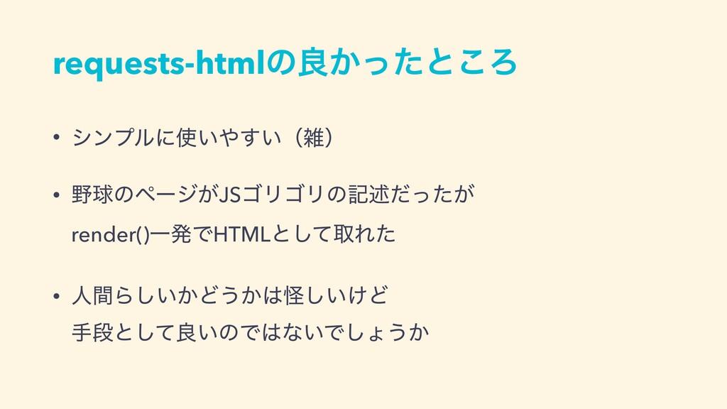 requests-htmlͷྑ͔ͬͨͱ͜Ζ • γϯϓϧʹ͍͍͢ʢʣ   • ٿͷϖʔ...
