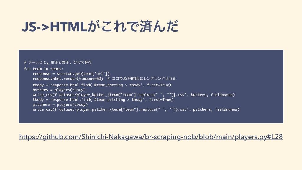 JS->HTML͕͜ΕͰࡁΜͩ # νʔϜ͝ͱ, खͱख, ͚ͯอଘ for team ...