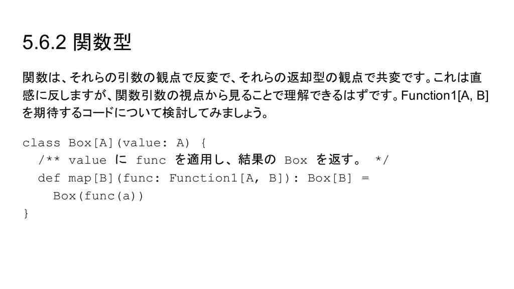 5.6.2 関数型 関数は、それらの引数の観点で反変で、それらの返却型の観点で共変です。これは...