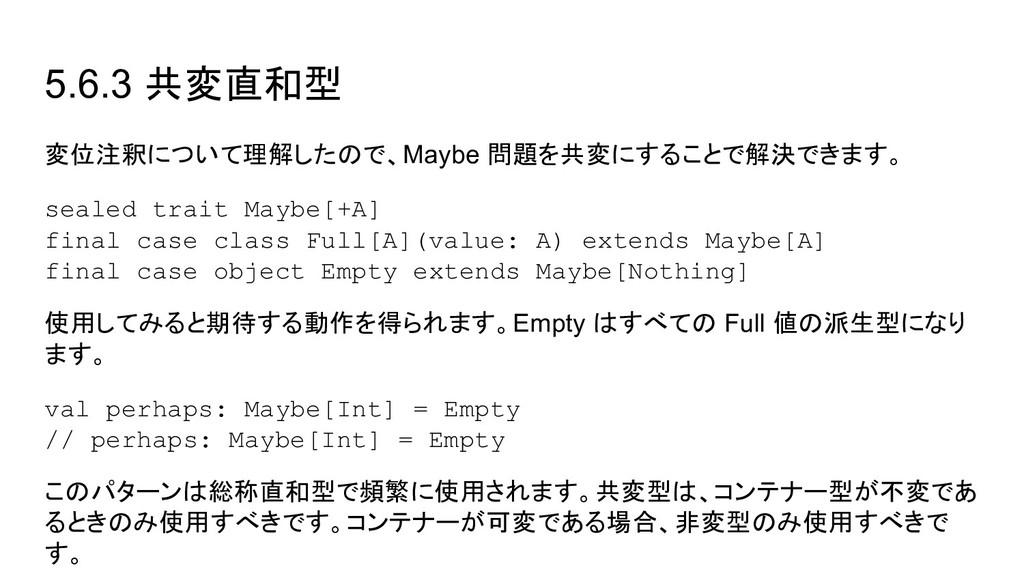 5.6.3 共変直和型 変位注釈について理解したので、Maybe 問題を共変にすることで解決で...