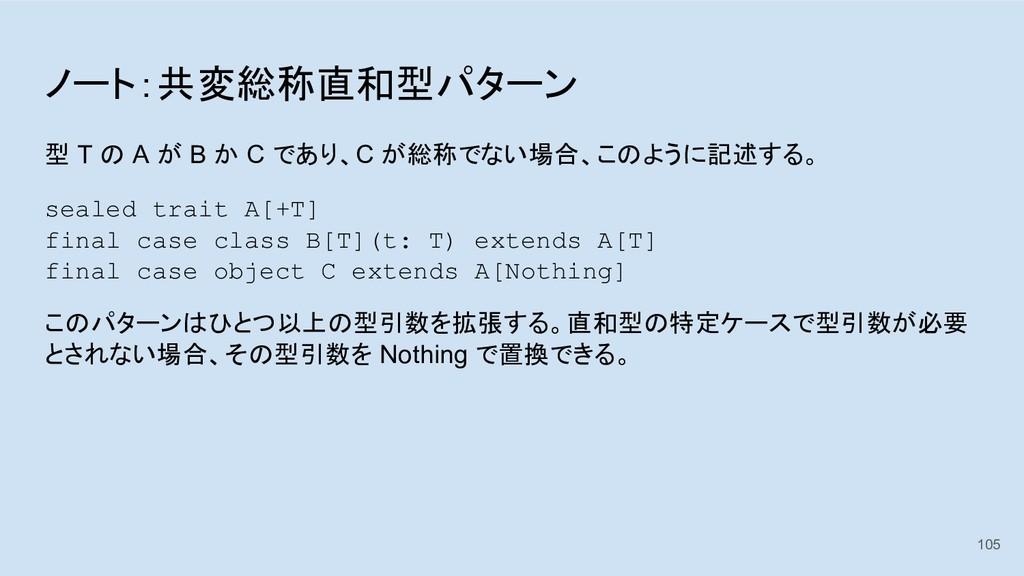 ノート:共変総称直和型パターン 型 T の A が B か C であり、C が総称でない場合、...