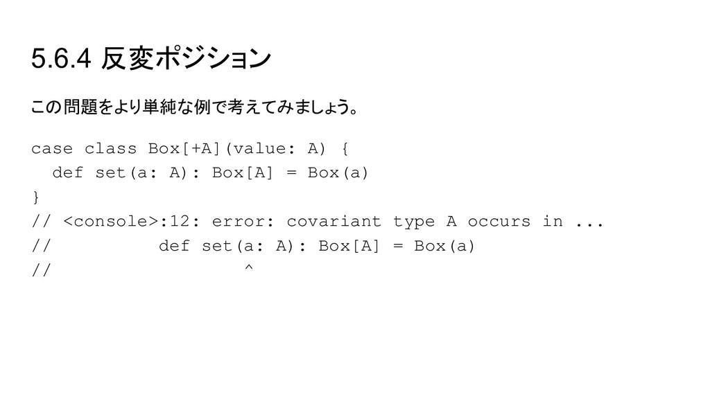 5.6.4 反変ポジション この問題をより単純な例で考えてみましょう。 case class ...