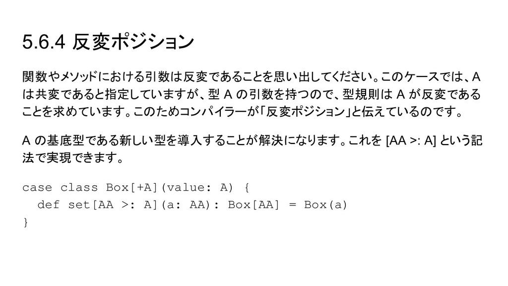 5.6.4 反変ポジション 関数やメソッドにおける引数は反変であることを思い出してください。こ...