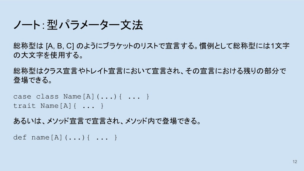 ノート:型パラメーター文法 総称型は [A, B, C] のようにブラケットのリストで宣言する...