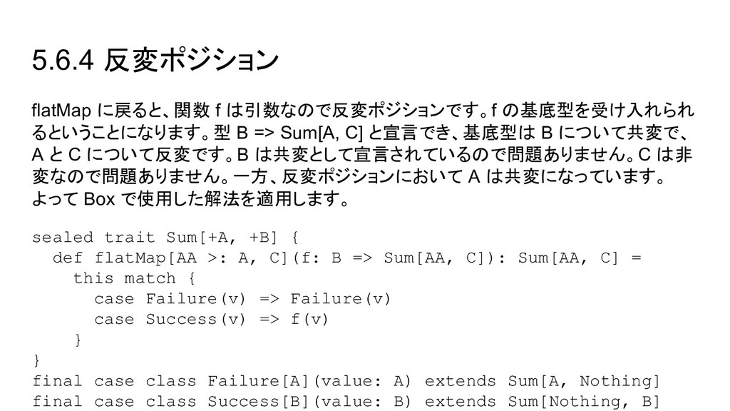 5.6.4 反変ポジション flatMap に戻ると、関数 f は引数なので反変ポジションです...