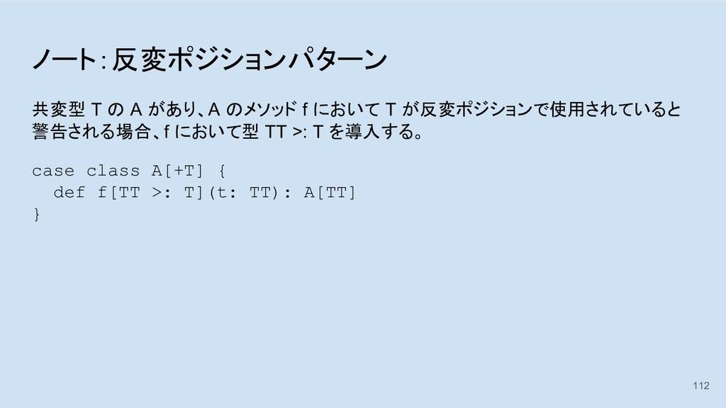 ノート:反変ポジションパターン 共変型 T の A があり、A のメソッド f において T ...