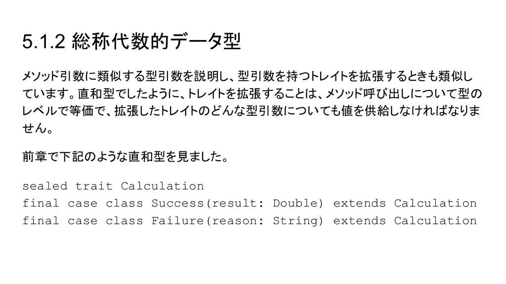 5.1.2 総称代数的データ型 メソッド引数に類似する型引数を説明し、型引数を持つトレイトを拡...