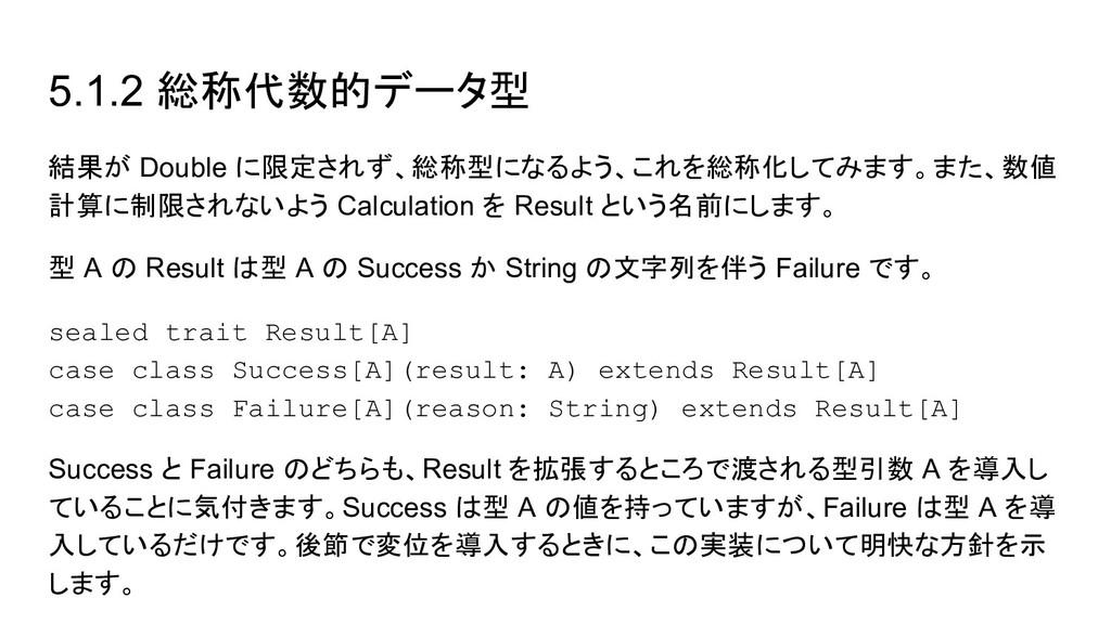 5.1.2 総称代数的データ型 結果が Double に限定されず、総称型になるよう、これを総...