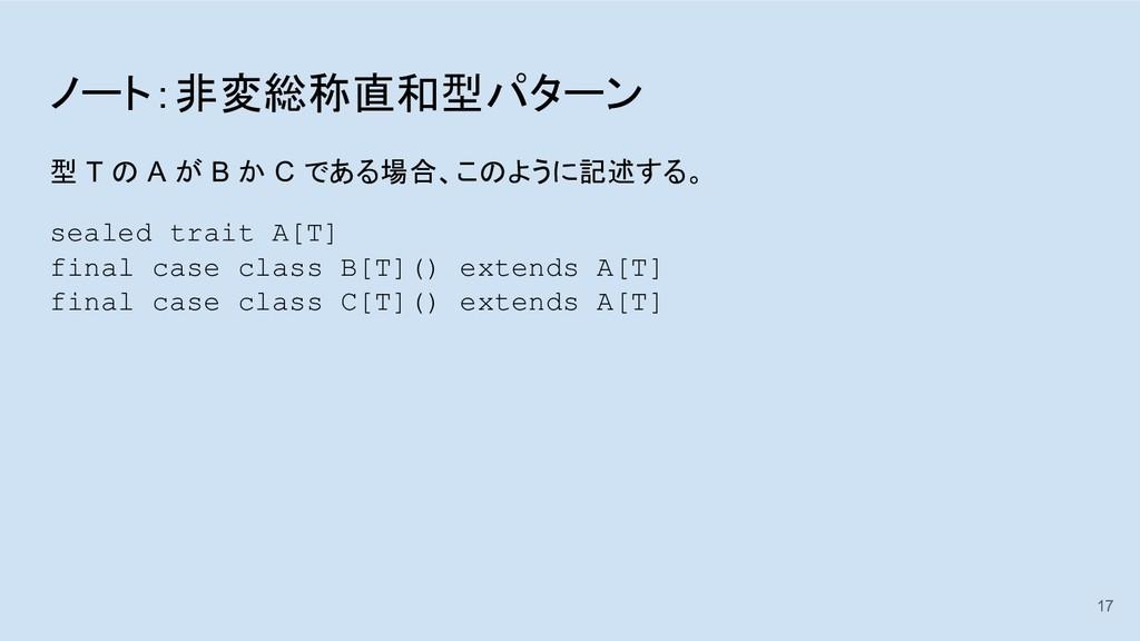 ノート:非変総称直和型パターン 型 T の A が B か C である場合、このように記述する...