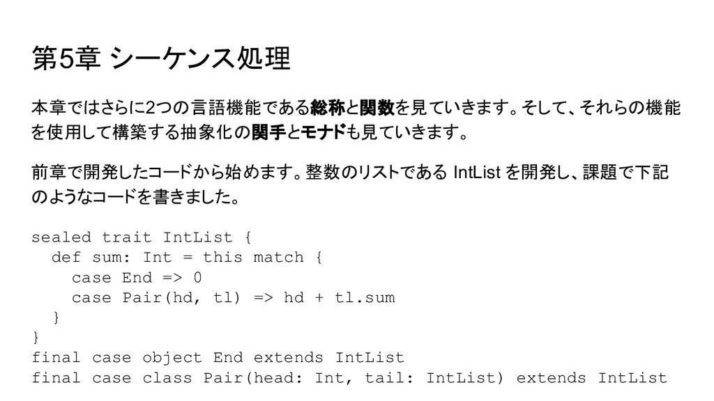 第5章 シーケンス処理 本章ではさらに2つの言語機能である総称と関数を見ていきます。そして、そ...