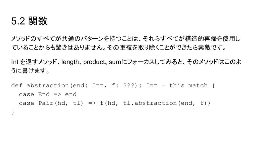 5.2 関数 メソッドのすべてが共通のパターンを持つことは、それらすべてが構造的再帰を使用し ...