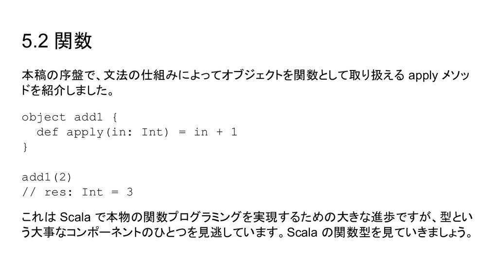 5.2 関数 本稿の序盤で、文法の仕組みによってオブジェクトを関数として取り扱える apply...