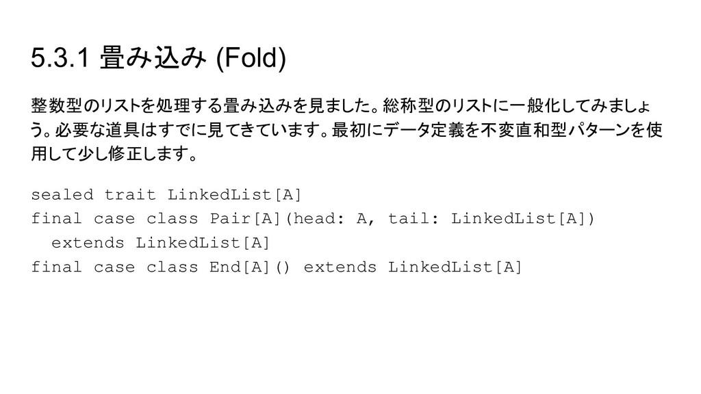 5.3.1 畳み込み (Fold) 整数型のリストを処理する畳み込みを見ました。総称型のリスト...