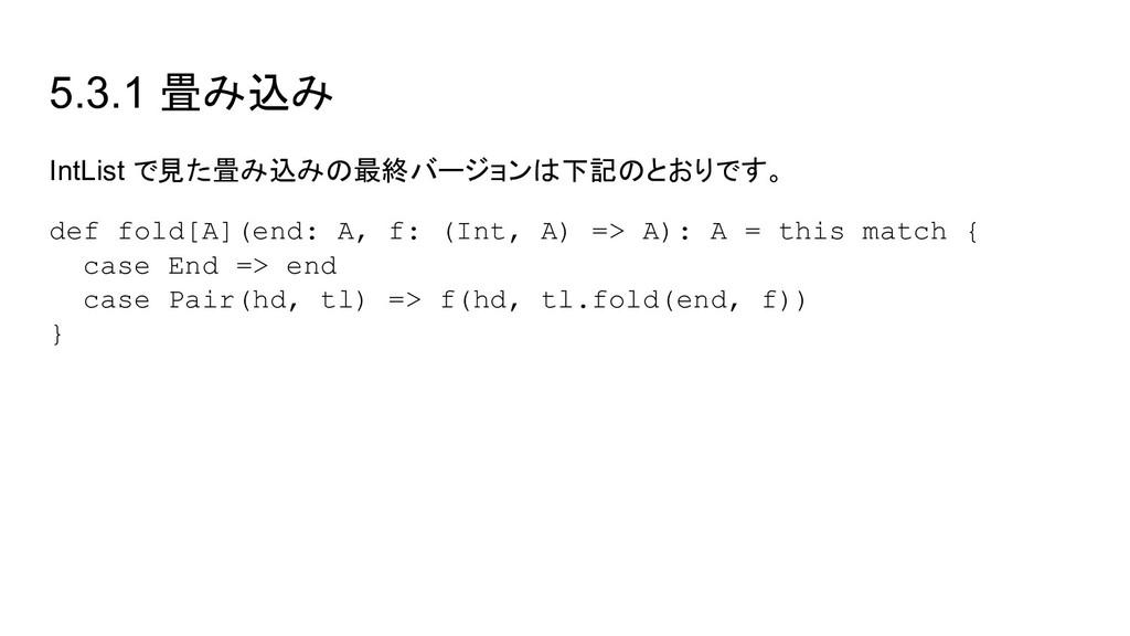 5.3.1 畳み込み IntList で見た畳み込みの最終バージョンは下記のとおりです。 de...
