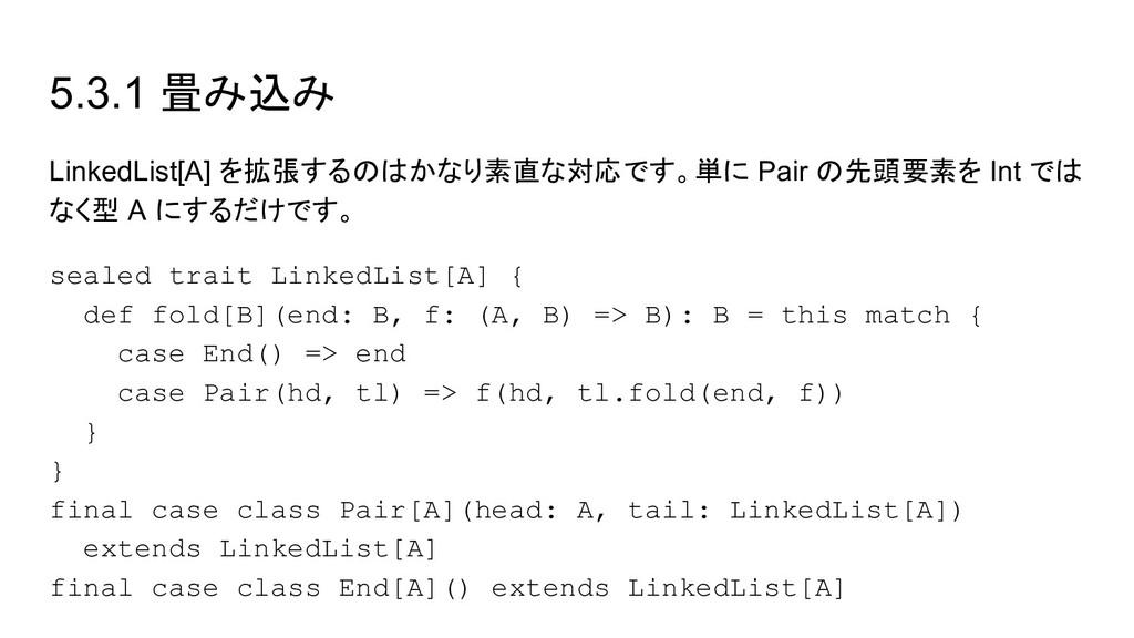 5.3.1 畳み込み LinkedList[A] を拡張するのはかなり素直な対応です。単に P...