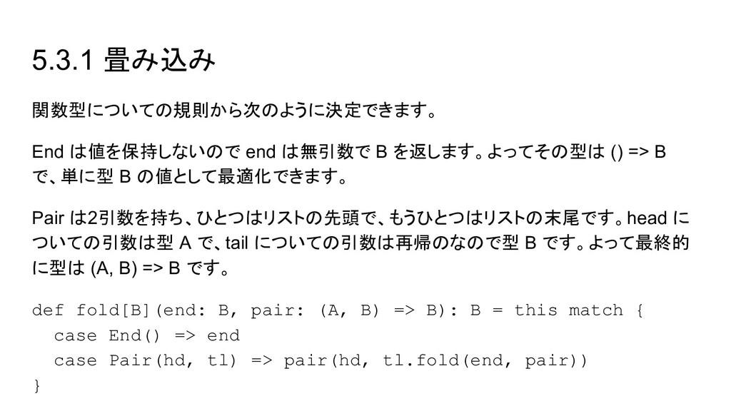 5.3.1 畳み込み 関数型についての規則から次のように決定できます。 End は値を保持しな...