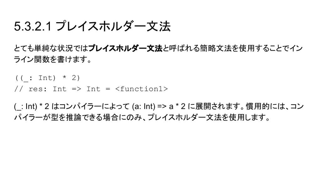 5.3.2.1 プレイスホルダー文法 とても単純な状況ではプレイスホルダー文法と呼ばれる簡略文...