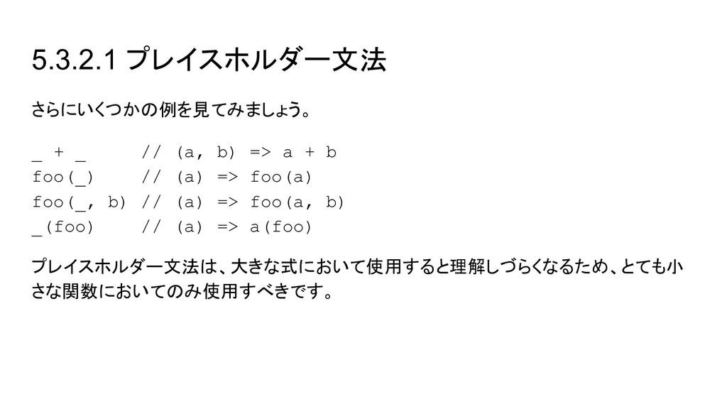 5.3.2.1 プレイスホルダー文法 さらにいくつかの例を見てみましょう。 _ + _ // ...