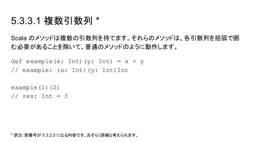 5.3.3.1 複数引数列 * Scala のメソッドは複数の引数列を持てます。それらのメソッ...