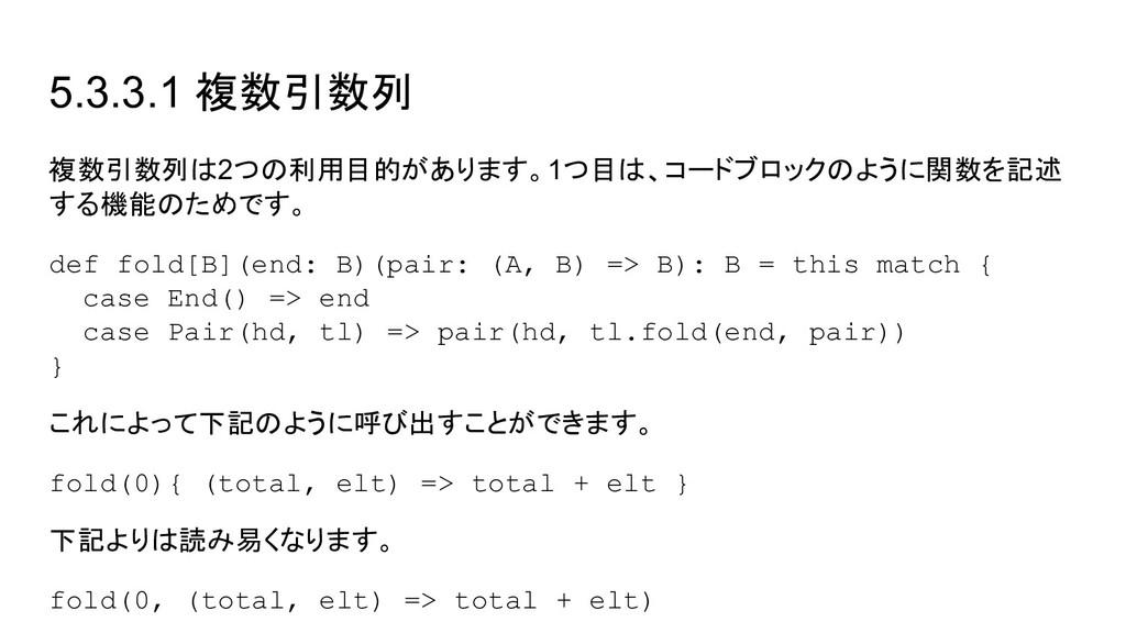 5.3.3.1 複数引数列 複数引数列は2つの利用目的があります。1つ目は、コードブロックのよ...