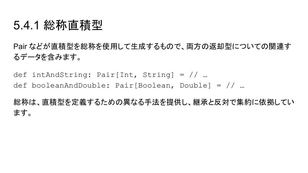 5.4.1 総称直積型 Pair などが直積型を総称を使用して生成するもので、両方の返却型につ...