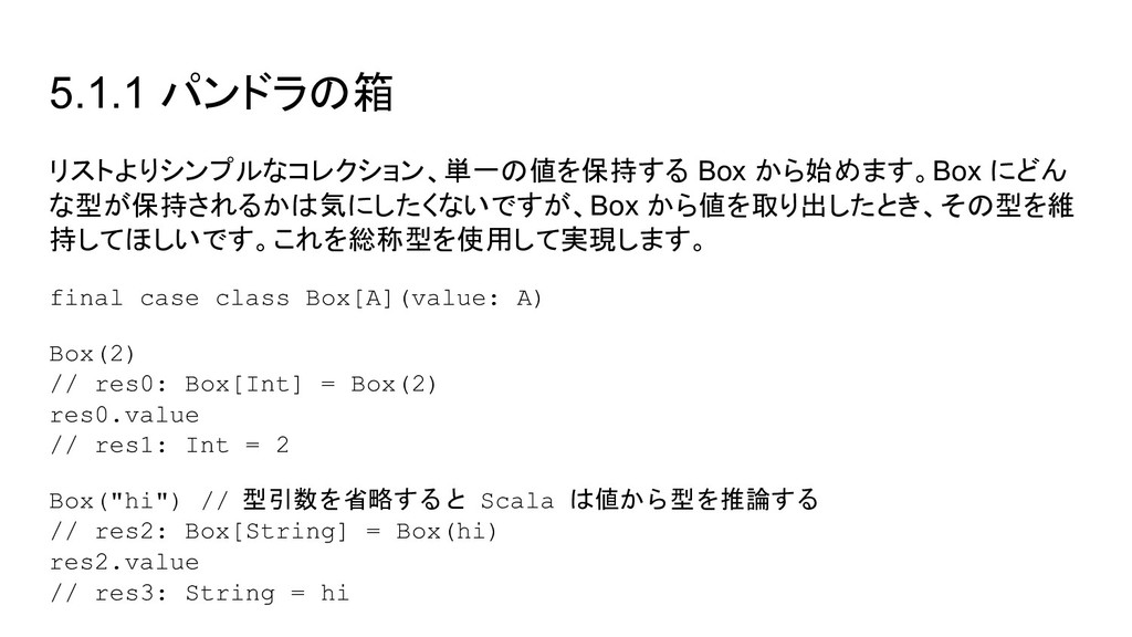 5.1.1 パンドラの箱 リストよりシンプルなコレクション、単一の値を保持する Box から始...