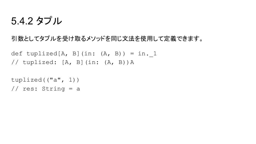 5.4.2 タプル 引数としてタプルを受け取るメソッドを同じ文法を使用して定義できます。 de...