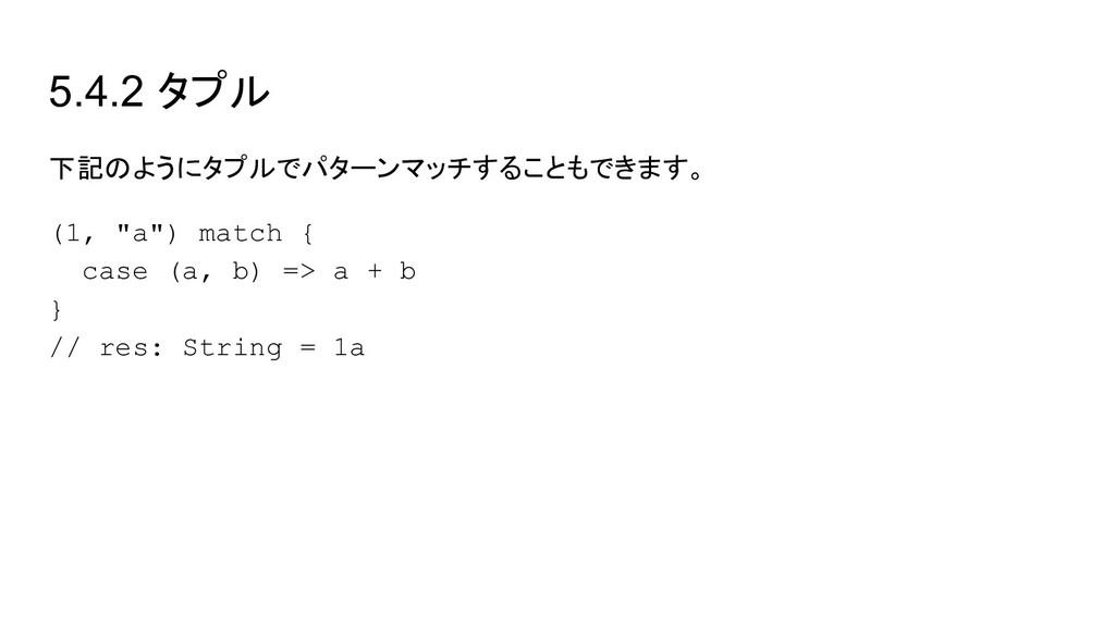 """5.4.2 タプル 下記のようにタプルでパターンマッチすることもできます。 (1, """"a"""") ..."""