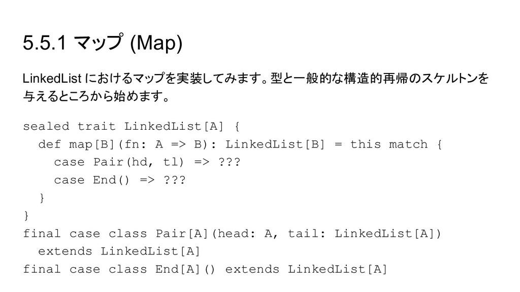 5.5.1 マップ (Map) LinkedList におけるマップを実装してみます。型と一般...