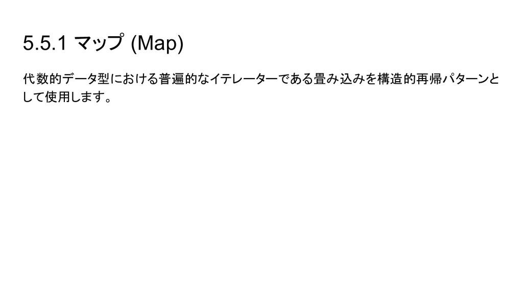 5.5.1 マップ (Map) 代数的データ型における普遍的なイテレーターである畳み込みを構造...