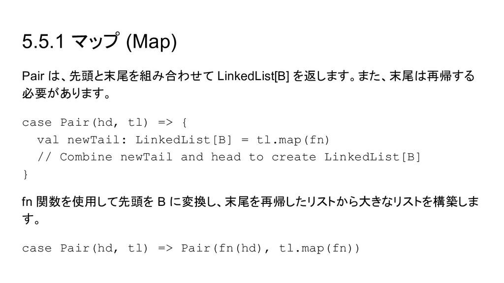 5.5.1 マップ (Map) Pair は、先頭と末尾を組み合わせて LinkedList[...