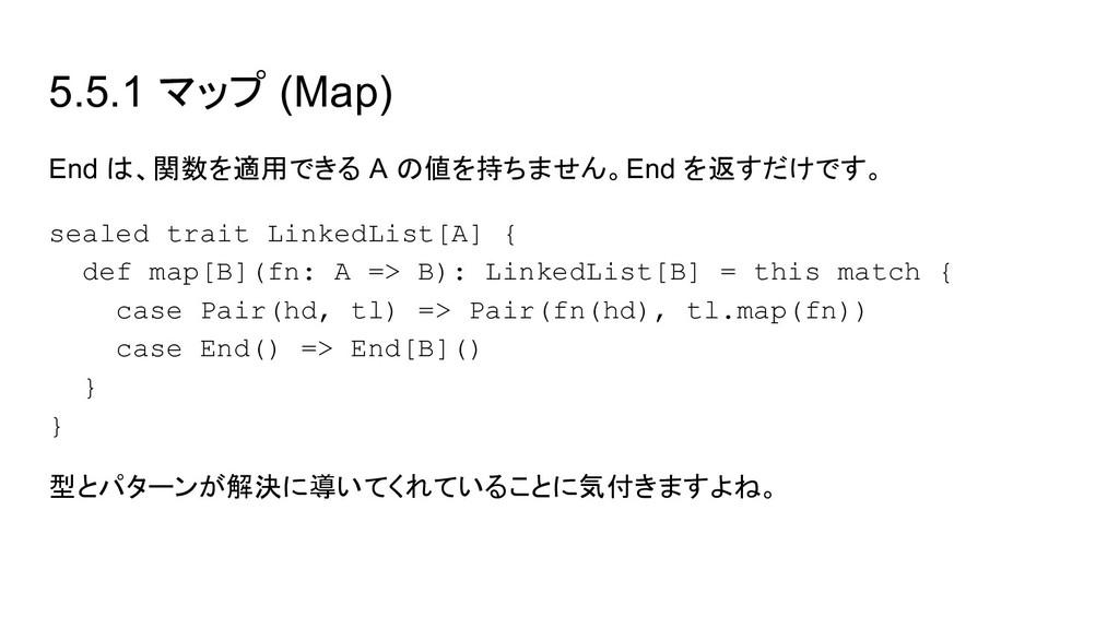 5.5.1 マップ (Map) End は、関数を適用できる A の値を持ちません。End を...