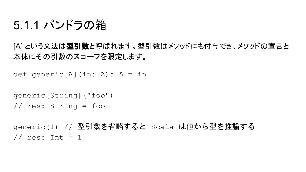 5.1.1 パンドラの箱 [A] という文法は型引数と呼ばれます。型引数はメソッドにも付与でき...