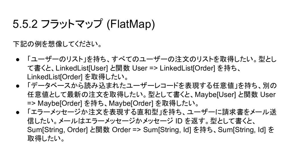 5.5.2 フラットマップ (FlatMap) 下記の例を想像してください。 ● 「ユーザーの...