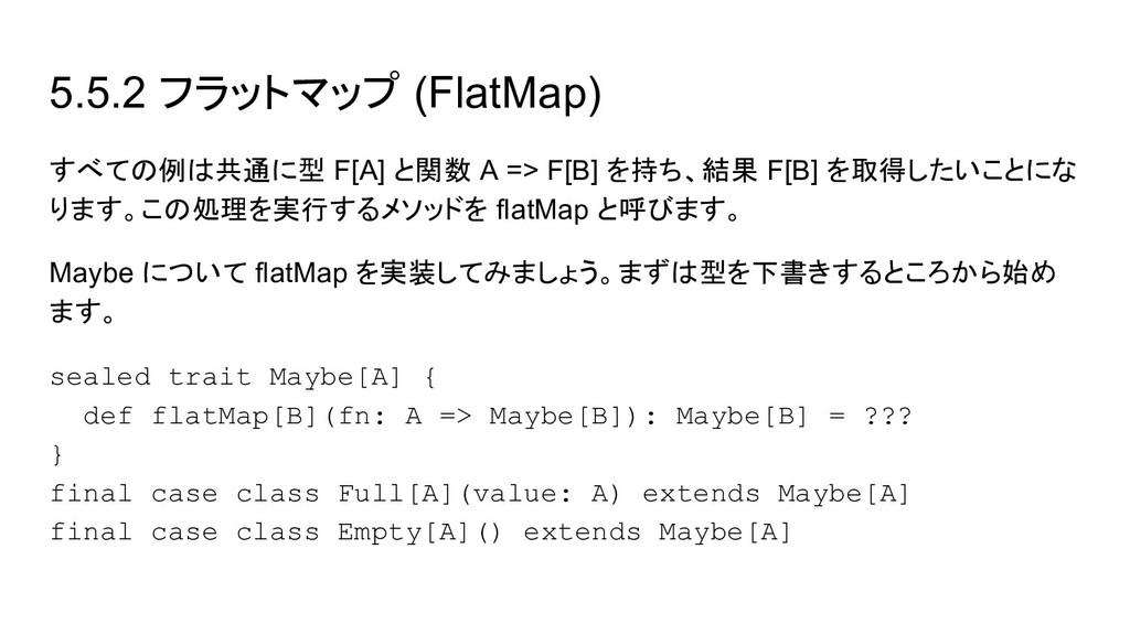 5.5.2 フラットマップ (FlatMap) すべての例は共通に型 F[A] と関数 A =...