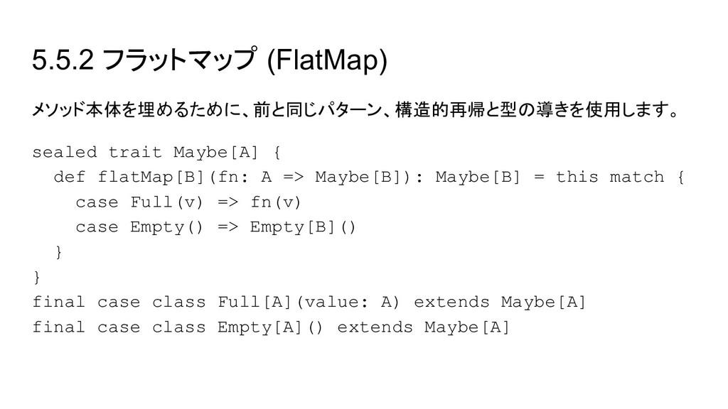 5.5.2 フラットマップ (FlatMap) メソッド本体を埋めるために、前と同じパターン、...