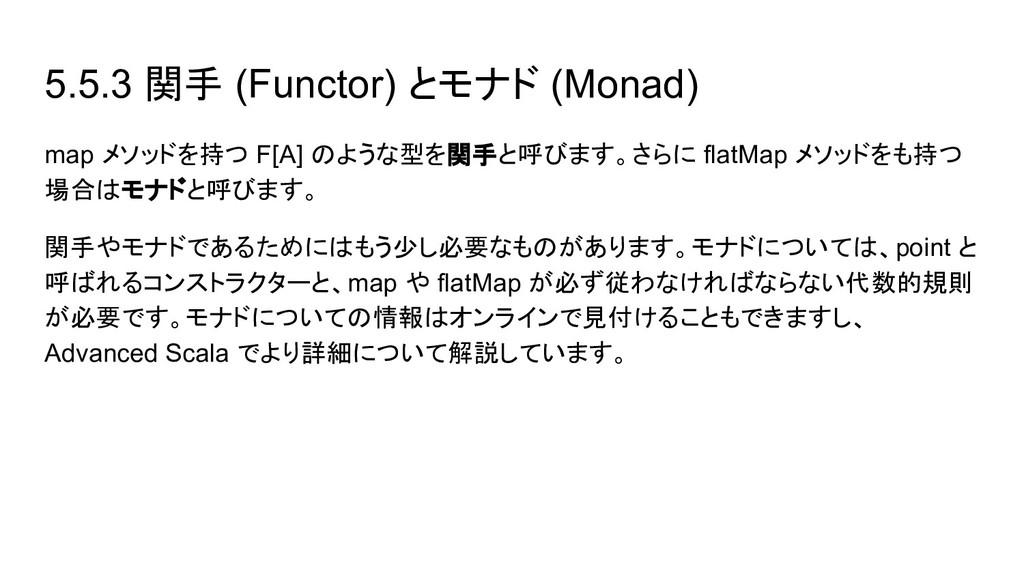 5.5.3 関手 (Functor) とモナド (Monad) map メソッドを持つ F[A...