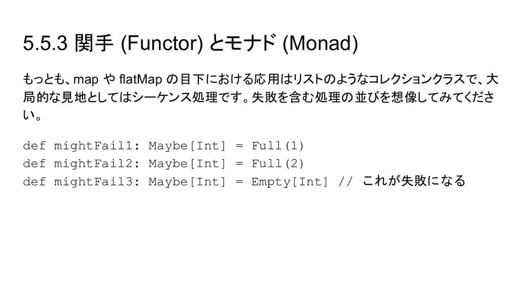 5.5.3 関手 (Functor) とモナド (Monad) もっとも、map や flat...