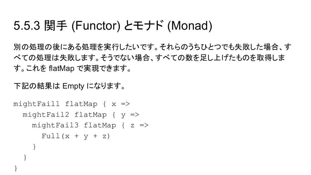 5.5.3 関手 (Functor) とモナド (Monad) 別の処理の後にある処理を実行し...