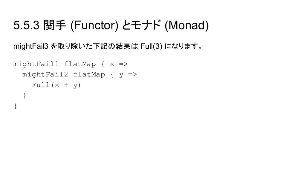 5.5.3 関手 (Functor) とモナド (Monad) mightFail3 を取り除...