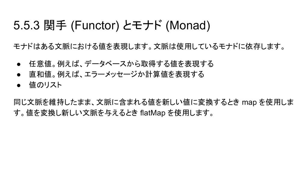 5.5.3 関手 (Functor) とモナド (Monad) モナドはある文脈における値を表...