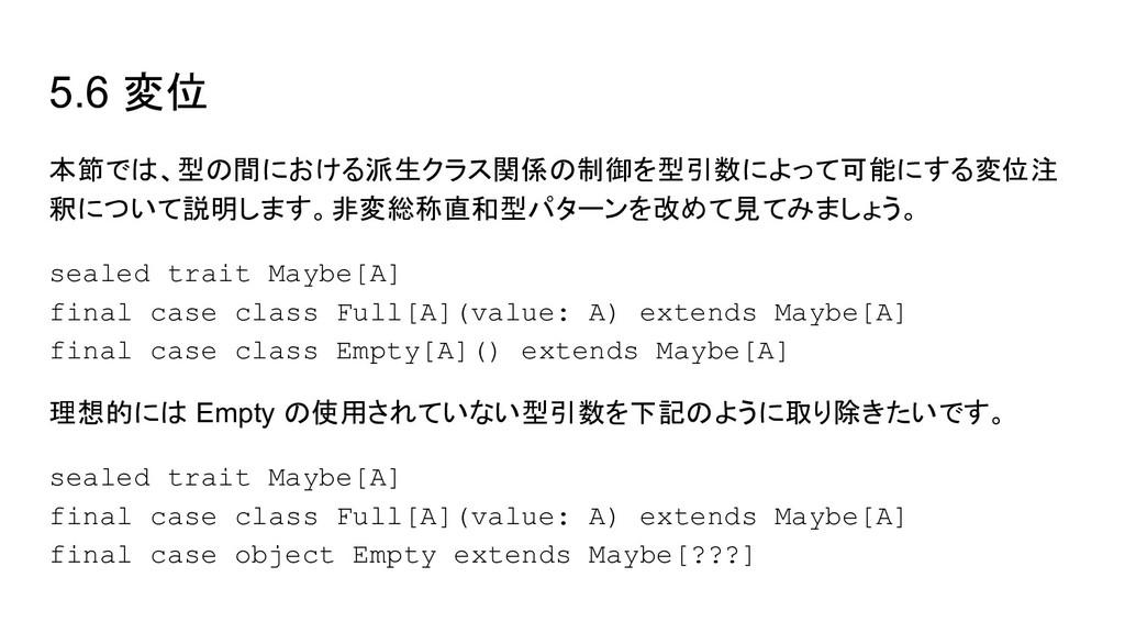 5.6 変位 本節では、型の間における派生クラス関係の制御を型引数によって可能にする変位注 釈...
