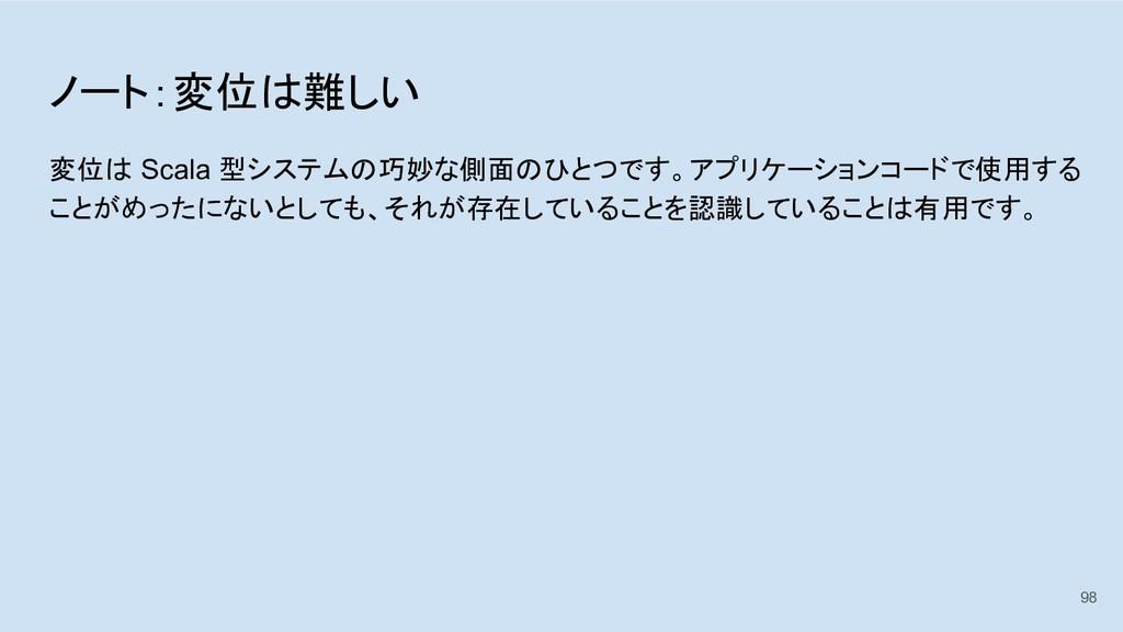 ノート:変位は難しい 変位は Scala 型システムの巧妙な側面のひとつです。アプリケーション...