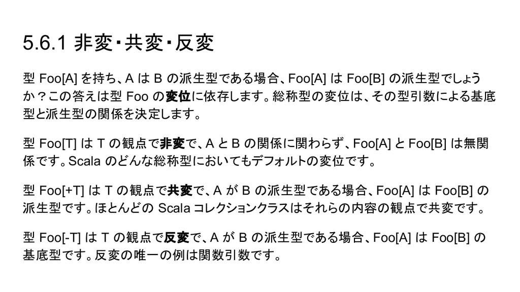 5.6.1 非変・共変・反変 型 Foo[A] を持ち、A は B の派生型である場合、Foo...