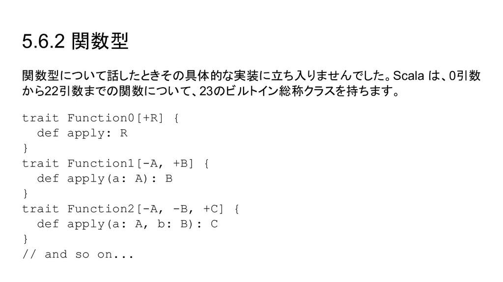 5.6.2 関数型 関数型について話したときその具体的な実装に立ち入りませんでした。Scala...