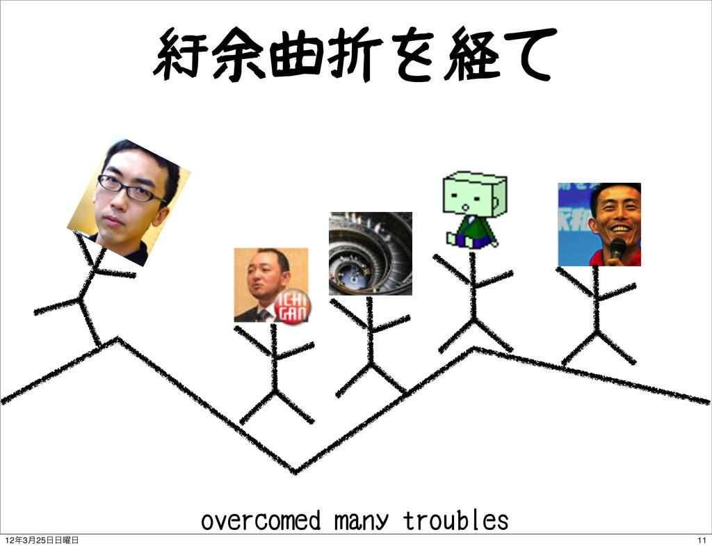紆余曲折を経て overcomed many troubles 11 123݄25༵