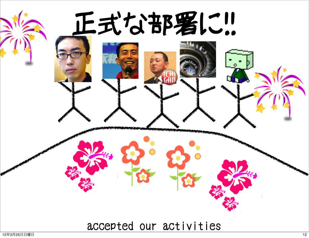正式な部署に!! accepted our activities 12 123݄25༵
