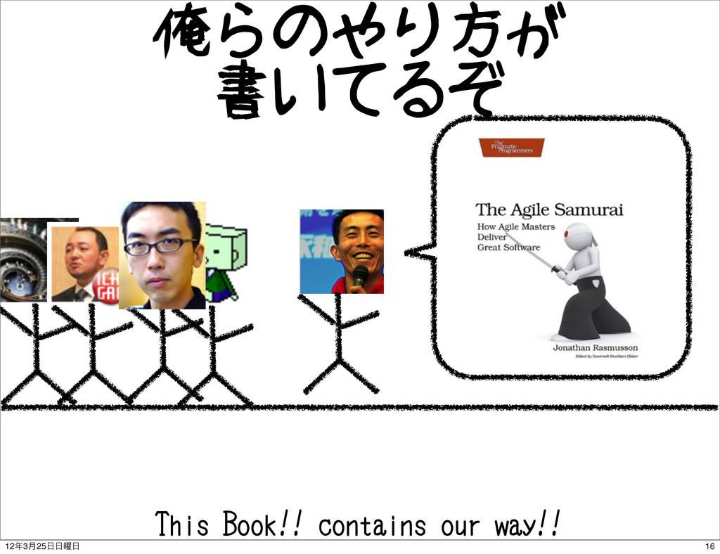 俺らのやり方が 書いてるぞ This Book!! contains our way!! 16...